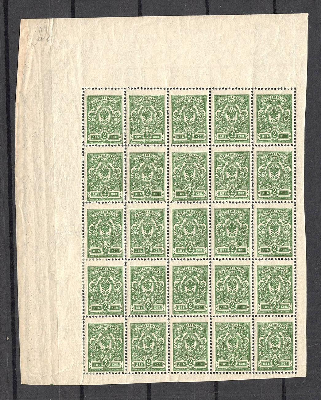 Lot 18 - Russia: Empire & Offices Abroad blocks -  OldLouis Auctions Russia: Empire & Offices Abroad - Rare Stamps Auction №8