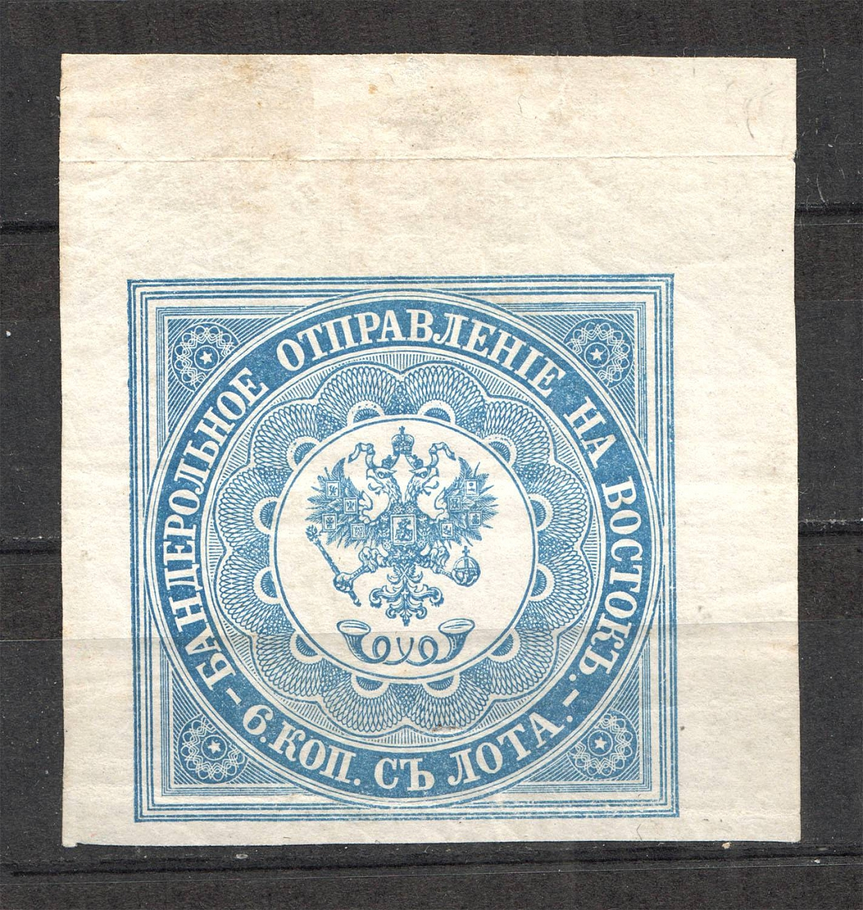 Lot 419 - Russia: Empire & Offices Abroad offices abroad -  OldLouis Auctions Russia: Empire & Offices Abroad - Rare Stamps Auction №8
