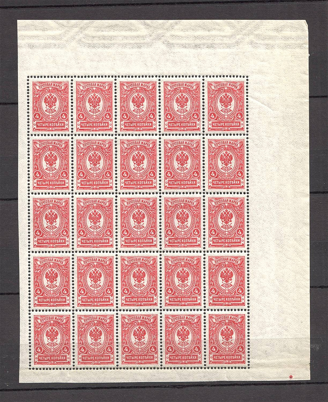 Lot 20 - Russia: Empire & Offices Abroad blocks -  OldLouis Auctions Russia: Empire & Offices Abroad - Rare Stamps Auction №8