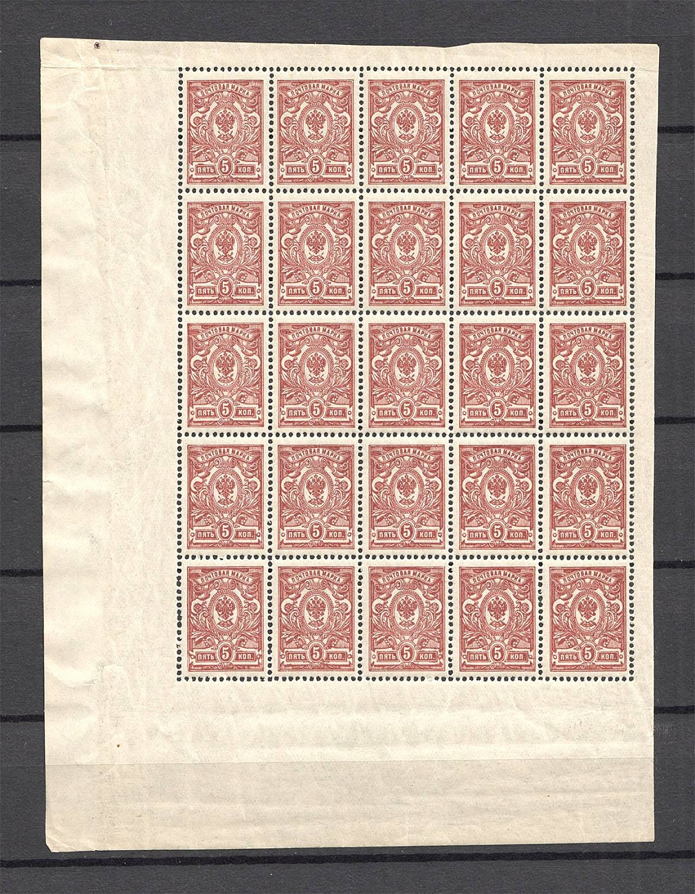 Lot 21 - Russia: Empire & Offices Abroad blocks -  OldLouis Auctions Russia: Empire & Offices Abroad - Rare Stamps Auction №8