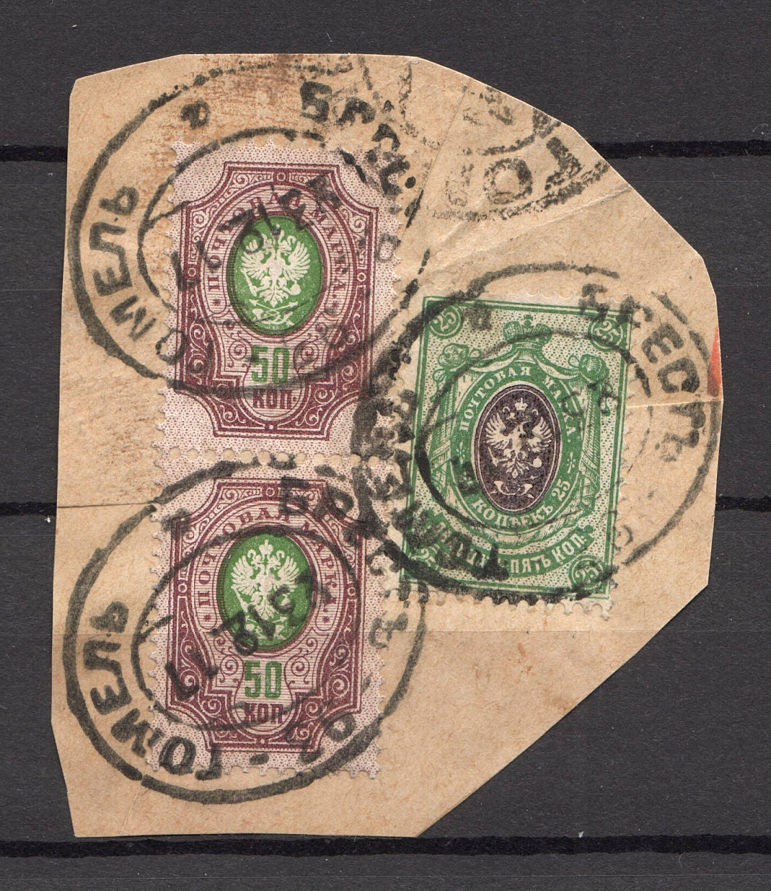 Lot 10 - Russia: Empire & Offices Abroad Russian Empire Issues -  OldLouis Auctions Russia: Empire & Offices Abroad - Rare Stamps Auction №8