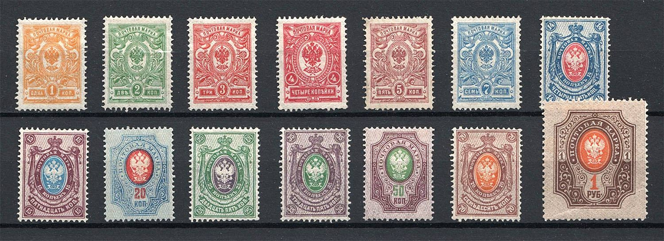 Lot 13 - Russia: Empire & Offices Abroad Russian Empire Issues -  OldLouis Auctions Russia: Empire & Offices Abroad - Rare Stamps Auction №8