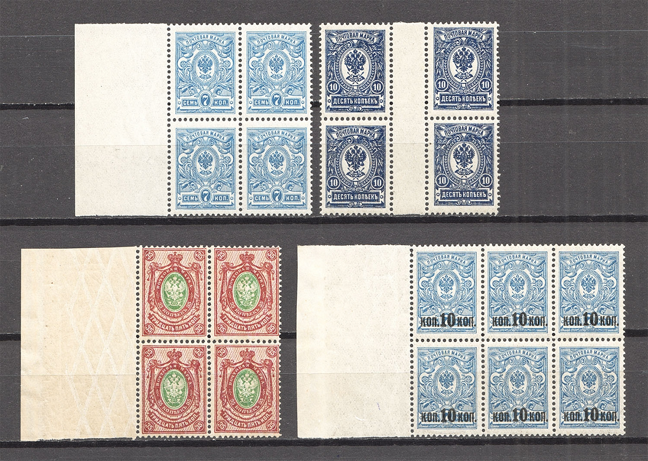 Lot 3 - Russia: Empire & Offices Abroad Russian Empire Issues -  OldLouis Auctions Russia: Empire & Offices Abroad - Rare Stamps Auction №8