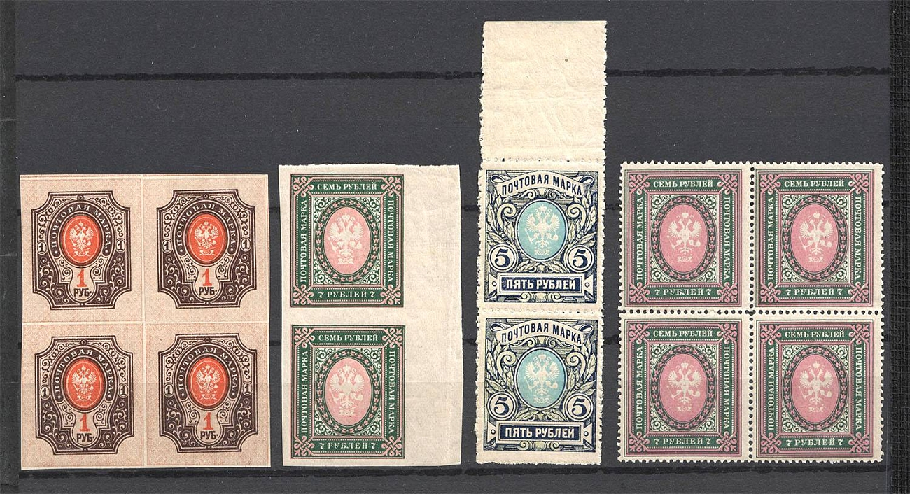 Lot 4 - Russia: Empire & Offices Abroad Russian Empire Issues -  OldLouis Auctions Russia: Empire & Offices Abroad - Rare Stamps Auction №8