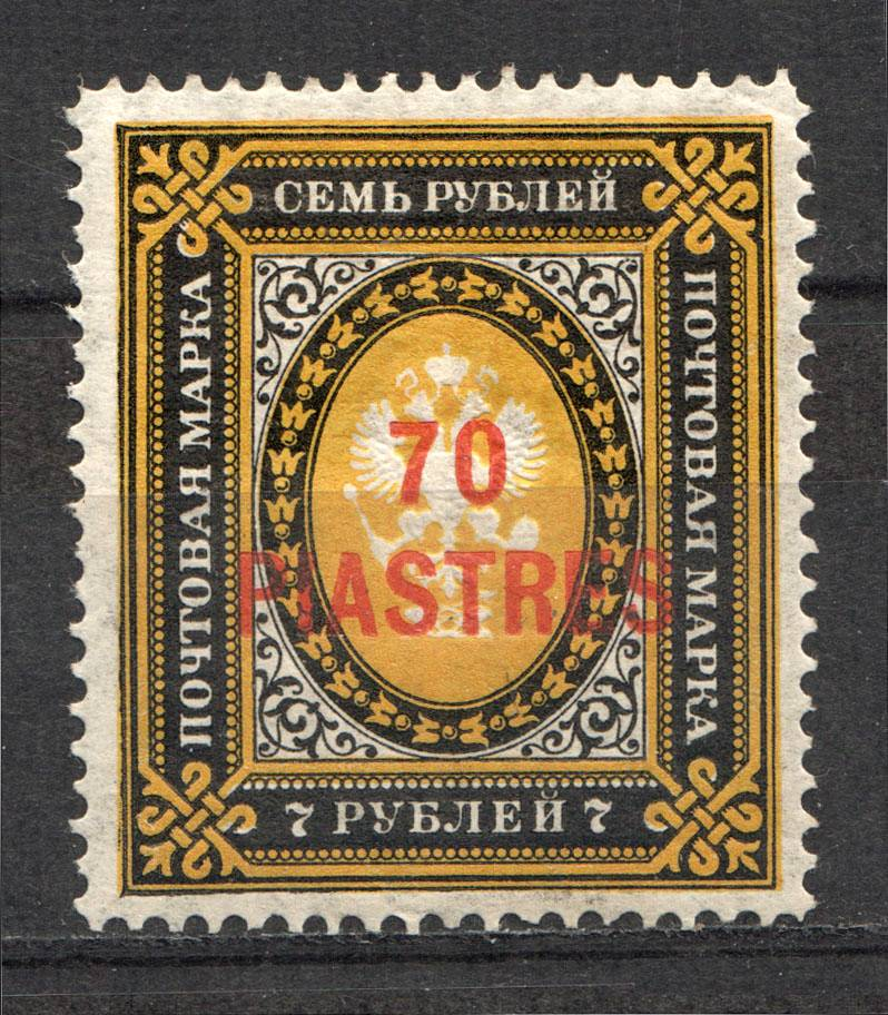 Lot 399 - Russia: Empire & Offices Abroad offices abroad -  OldLouis Auctions Russia: Empire & Offices Abroad - Rare Stamps Auction №8