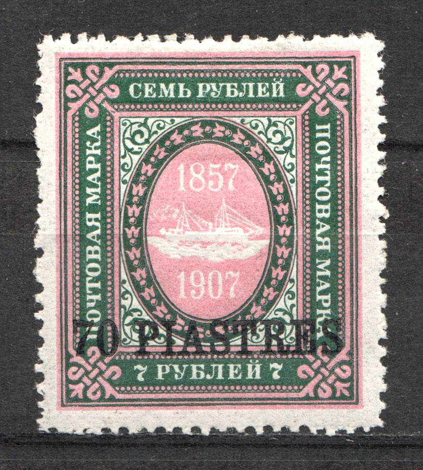Lot 398 - Russia: Empire & Offices Abroad offices abroad -  OldLouis Auctions Russia: Empire & Offices Abroad - Rare Stamps Auction №8