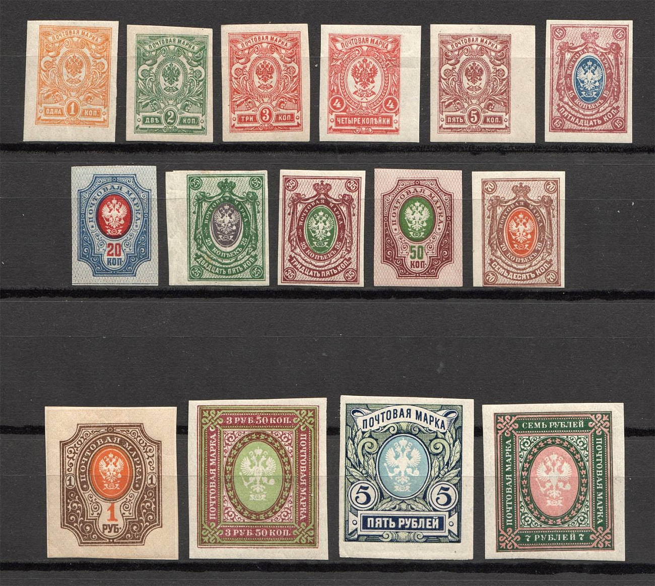 Lot 14 - Russia: Empire & Offices Abroad Russian Empire Issues -  OldLouis Auctions Russia: Empire & Offices Abroad - Rare Stamps Auction №8