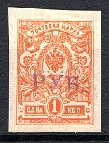 1918-22 Unidentified `руб` Local Issue Russia Civil War (Violet Overprint)