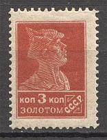 1924-25 USSR Gold Definitive Issue 3 Kop (Blind Printing, MNH)