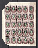 1922, 50k Priamur Rural Province, General Diterikhs, Sheet of 25 (CV $800, Signed)