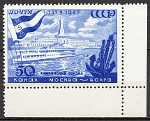 1947 USSR, Moscow-Volga Canal 50 Kop (Spot between `1947` and `CCCP`, MNH)