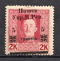 1919 5г Stanislav West Ukrainian Peoples Republic (SHIFTED+ROTATED Overprint, Print Error, Signed)