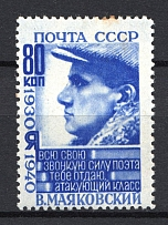 1940 80k The 10th Anniversary of the Mayakovskys Death, Soviet Union USSR (MISSED Background, Print Error)