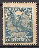 1922 RSFSR 250 Rub Charity Semi-postal Issue (Offset)