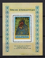 New York Zhirovichi Icon of the Mother of God Underground Post Block (MNH)