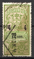1895 Russia Saint Petersburg Resident Fee 72 Kop (Cancelled)
