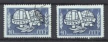 1957 USSR World Union Congress Sc. 1990, Zv. 1979A (Perforation 12.5, Full Set, Canceled/MNH)