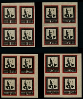 Soviet Union, 1924, Lenin Mourning issue, 3k-20k, imperf set, narrow frame, blk