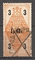 1889 Russia Saint Petersburg Resident Fee 1.43 Rub (Cancelled)
