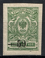 1918-20 South Russia Kuban Civil War 50 Kop (Broken `0`, Print Error)