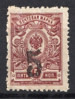 1920 Rogachev (Mogilyov) `5` Geyfman №8 Local Issue Russia Civil War (Old Forgery, MNH)