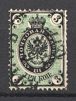 1866 Russia 3 Kop (Strongly Shifted Green, Canceled)