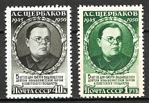 1950 USSR 5th Anniversary of the Death of Shcherbakov (Full Set, MNH)