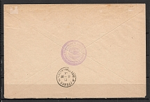1899 Birch Minsk-Grodno official Post, Confidentially, Seal of forestry
