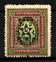 1921 Armenia Unofficial Issue 5000 Rub on 3.50 Rub