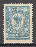 1908-17 Russia 10 Kop (Print Error, Full Offset of the Image, MNH)