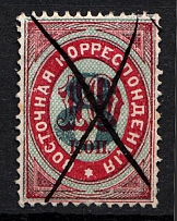 1876 8k/10k Offices in Levant, Russia (Blue Overprint, Canceled)