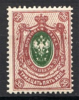 1908-17 Russia 35 Kop (Print  Error, Double Printing Center)