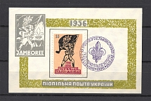1956 Scout Plast Ukraine Underground Block `55` (Perf, Only 900 Issued, MNH)