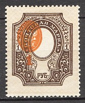 1908-17 Russia 1 Rub (Print Error, Shifted Center)