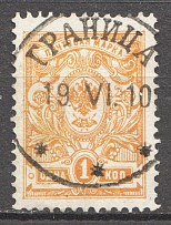 1910 Russia Cancellation `Granica`