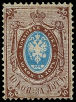 Imperial Russia 1868, 10k brown and blue, printed on vertically laid paper