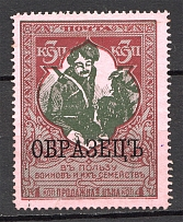 1914 Russia Charity Issue 3 Kop (Perf 13.25, Specimen)
