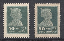 1924 USSR 40 Kop in Gold Gold Definitive Set Sc. 264 (Two Shades)