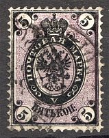 1866 Russia Empire 5 Kop (Shifted Backgound, Print Error, Cancelled)