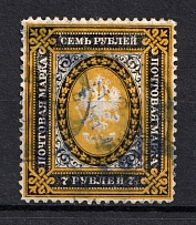 1884 7 Rub Russian Empire, Vertical Watermark, Perf 13.25 (Sc. 40, Zv. 43, CV $450, Signed, Canceled)