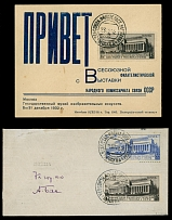 Soviet Union, 1932, Greetings from the Moscow Philatelic Exhibition, card