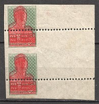 1924-25 USSR Definitive Issue Pair Probe 2 Rub (Double Print, MNH)
