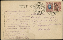 RSFSR SHORT-LIVED AMUR SOVIET REPUBLIC 1918 postcard from Svobodny (Amur Oblast)