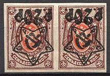 1922 RSFSR Pair 20 Rub (Typographic Inverted Overprint, CV $150)