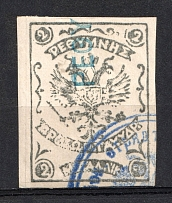 1899 2M Crete 2nd Provisional Issue, Russian Military Administration (BLACK Stamp, BLUE Postmark)