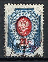 1918-22 Unidentified `руб` Local Issue Russia Civil War (Red Overprint, Canceled)