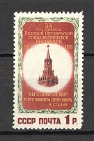 1950 USSR Anniversary of the October Revolution (Full Set, MNH)