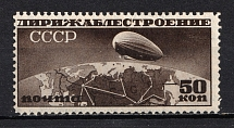 1931 50k Airship Constructing, Soviet Union USSR (FORGERY, Perforated 11,5)