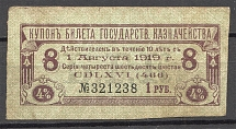 1919 Coupon of State Treasury Ticket