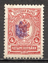 Poltava Type 1 - 4 Kop, Ukraine Tridents (CV $50)